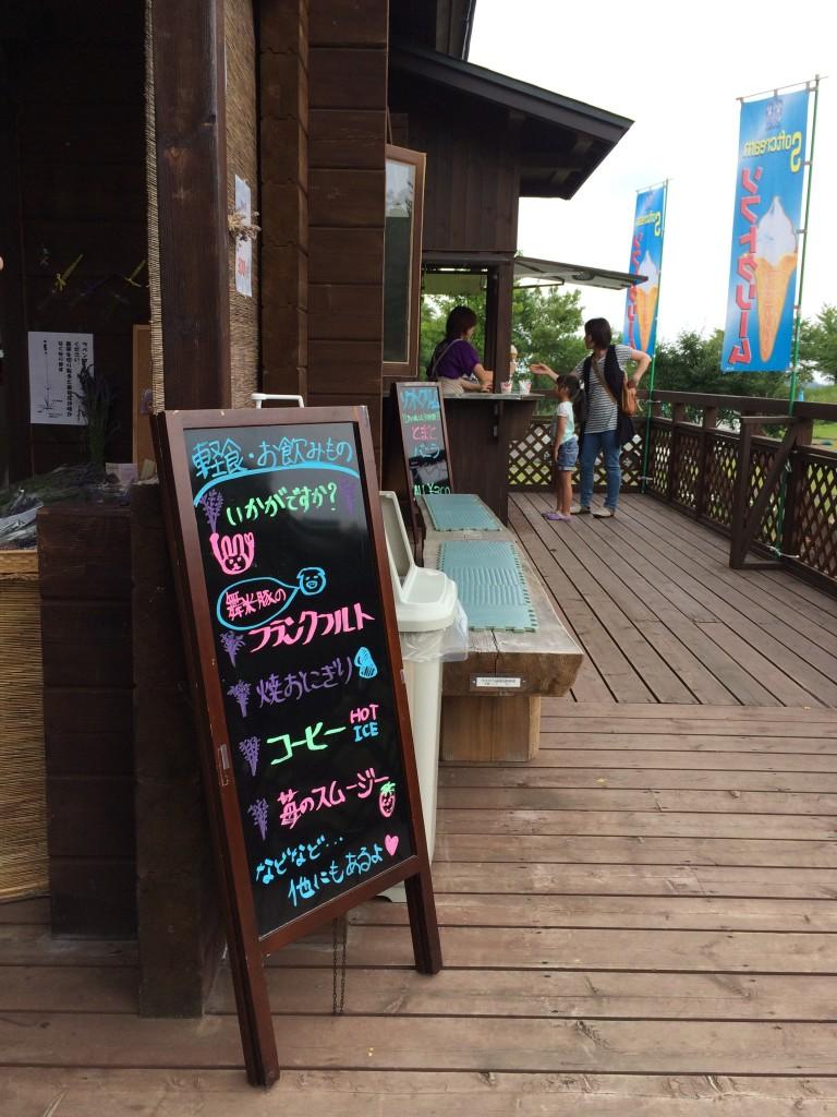 山辺町玉虫ラベンダー園 軽食 メニュー