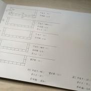 レンガ花壇 設計図